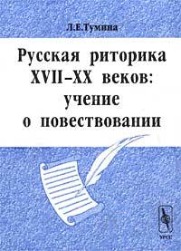 Л. Е. Тумина Русская риторика XVII-XX веков: учение о повествовании