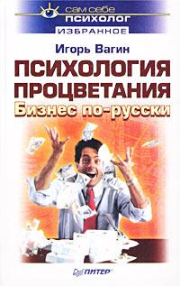 Игорь Вагин Психология процветания. Бизнес по-русски