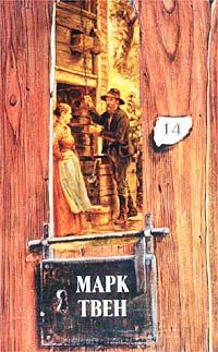 Марк Твен Марк Твен. Собрание сочинений в 18 томах. Том 14. Вильсон Мякинная Голова. Из автобиографии