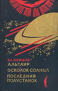 Вл. Немцов Альтаир. Осколок Солнца. Последний полустанок