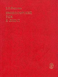 Е. В. Федорова Императорский Рим в лицах