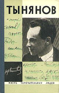 Юрий Тынянов Тынянов. Писатель и ученый мул