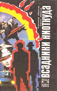 Обложка книги Всадники ниоткуда