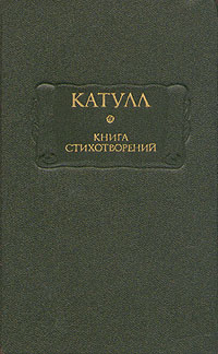 Катулл Катулл. Книга стихотворений