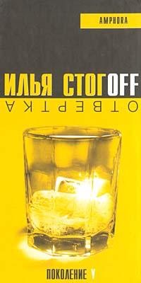 Фото - Илья Стогоff Отвертка илья каверин николай бухарин перед судом истории…