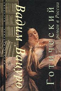 Вадим Вацуро Готический роман в России