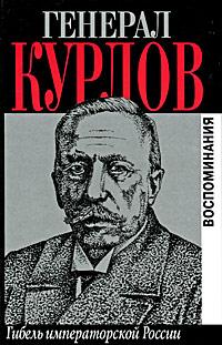 П. Г. Курлов Гибель императорской России