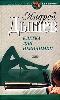 Андрей Дышев Клетка для невидимки