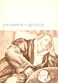 И. Гончаров Обломов