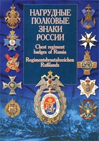 Нагрудные полковые знаки России / Chest Regiment Badges of Russia / Regimentsbrustabzeichen Russlands. Автор не указан