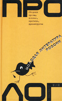 Пролог. Молодая литература России. Сборник прозы, поэзии, критики, драматургии