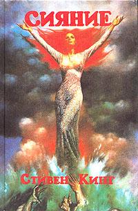 Стивен Кинг Монстры вселенной. Книга 6. Сияние