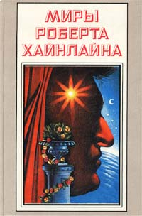 Роберт Хайнлайн Миры Роберта Хайнлайна. Книга 22