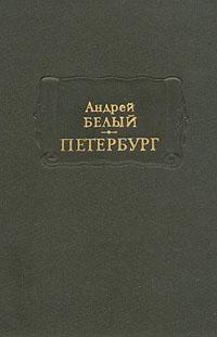 Андрей Белый Андрей Белый. Петербург андрей белый андрей белый петербург