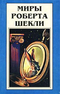 Роберт Шекли Миры Роберта Шекли. Книга 6
