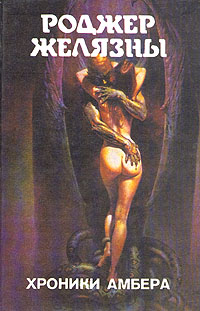 Роджер Желязны Монстры вселенной. Книга 2. Хроники Амбера