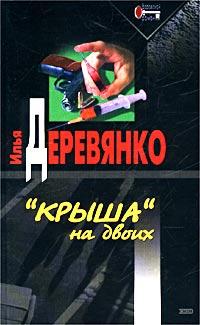 """Книга """"Крыша"""" на двоих. Илья Деревянко"""