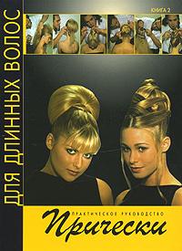 Патрик Кэмерон Прически для длинных волос. Книга 2 модные прически для длинных волос