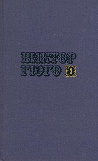 Виктор Гюго. Собрание сочинений в десяти томах. Том 8
