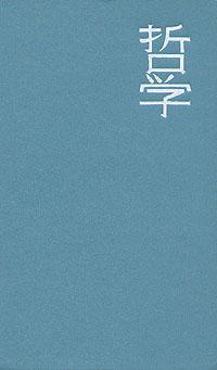 Нагата Хироси История философской мысли Японии