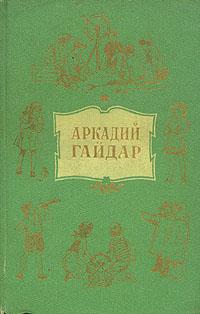 Аркадий Гайдар Аркадий Гайдар. Собрание сочинений в 4 томах. Том 2 а гайдар пусть светит дым в лесу