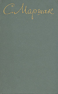 С. Маршак С. Маршак. Собрание сочинений в восьми томах. Том 4 цена 2017