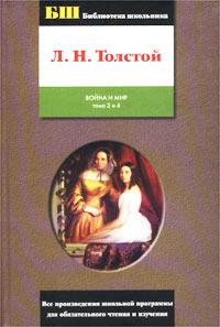 Л. Н. Толстой Война и мир. Тома 3 и 4