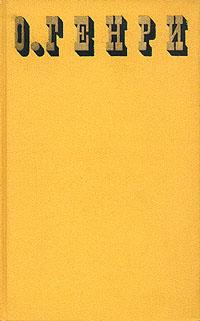 О. Генри О. Генри. Сочинения в трех томах. Том 2 генри о благородный жулик том 2