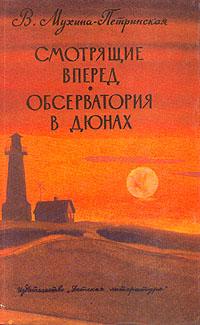 В. Мухина-Петринская Смотрящие вперед. Обсерватория в дюнах