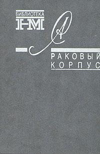 Александр Солженицын Александр Солженицын. Собрание произведений в восьми книгах. Раковый корпус цена 2017