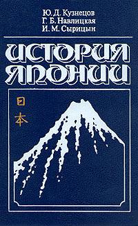 Ю. Д. Кузнецов, Г. Б. Навлицкая, И. М. Сырицын История Японии