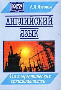 луговая английский язык для энергетических специальностей решебник