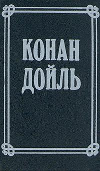 Артур Конан Дойль Артур Конан Дойль. Собрание сочинений в 8 томах. Том 8 сэр артур конан дойл маракотова бездна