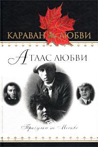 Каринэ Фолиянц Атлас любви. Прогулки по Москве