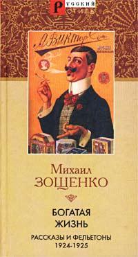 Михаил Зощенко Богатая жизнь. Рассказы и фельетоны 1924-1925 гг.
