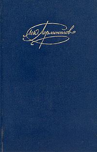 М. Ю. Лермонтов М. Ю. Лермонтов. Сочинения в двух томах. Том 2 м ю лермонтов произведения на кавказские темы
