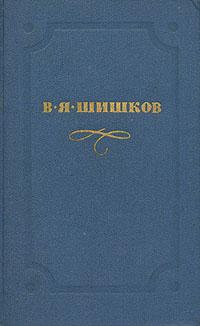 В. Я. Шишков В. Я. Шишков. Собрание сочинений в десяти томах. Том 7 шишков