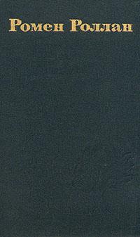 Ромен Роллан Ромен Роллан. Собрание сочинений в девяти томах. Том 2 ромен роллан на защиту нового мира