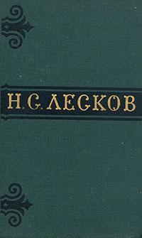 Н. С. Лесков Н. С. Лесков. Собрание сочинений в шести томах. Том 3