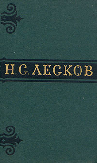 Н. С. Лесков Н. С. Лесков. Собрание сочинений в шести томах. Том 4