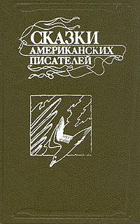Сказки американских писателей стейнбек д долгая долина сборник
