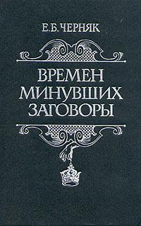 Е. Б. Черняк Времен минувших заговоры