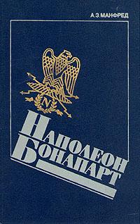А. З. Манфред Наполеон Бонапарт