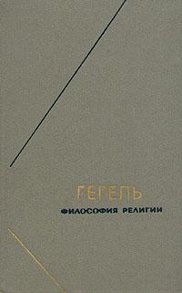 Гегель Гегель. Философия религии. В двух томах. Том 1