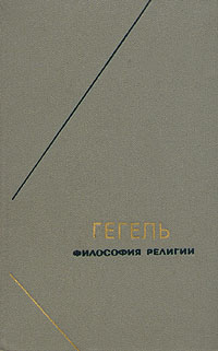 Гегель Гегель. Философия религии. В двух томах. Том 2 гегель г введение в историю философии лекции по эстетике наука логики философия природы