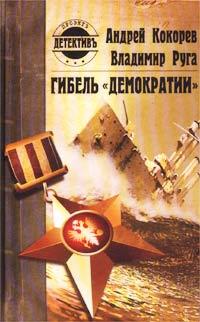 Андрей Кокорев, Владимир Руга Гибель `Демократии`