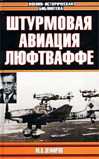 М. В. Зефиров Штурмовая авиация Люфтваффе