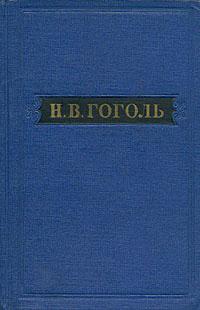 Н. В. Гоголь Н. В. Гоголь. Собрание художественных произведений в пяти томах. Том 4 николай гоголь собрание художественных произведений в 5 томах комплект