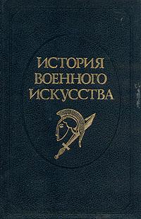 Е. А. Разин История военного искусства. В пяти томах. Том 1 цена 2017