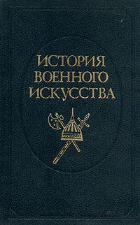 Е. А. Разин История военного искусства. В пяти томах. Том 2